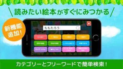 「森のえほん館◆絵本の読み聞かせアプリ」のスクリーンショット 1枚目