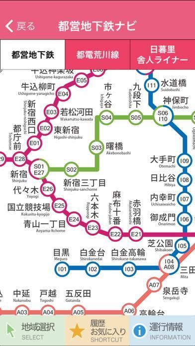 「全国地下鉄ナビ」のスクリーンショット 2枚目