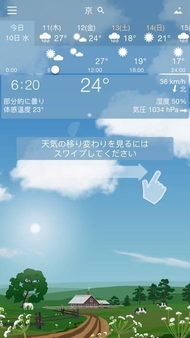「YoWindow 天候」のスクリーンショット 1枚目