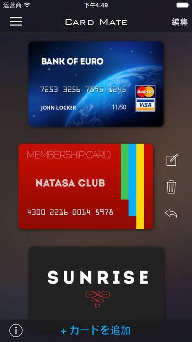 「カード財布」のスクリーンショット 2枚目