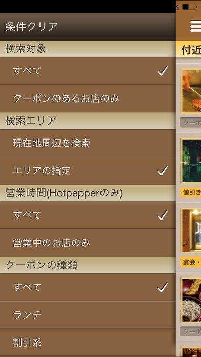 「振ってクーポン - クーポン、お店探しの簡単便利ツール」のスクリーンショット 3枚目