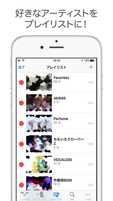 「最新の音楽 聴き放題!! Music Tubee for YouTube」のスクリーンショット 2枚目