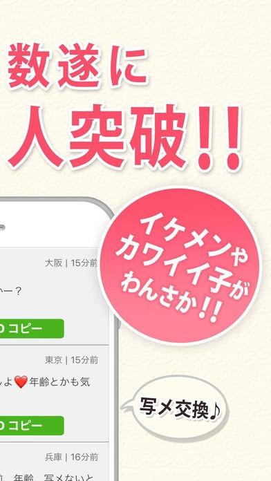 「ひまトークα!-出会い友達探しID交換掲示板アプリ!-」のスクリーンショット 2枚目