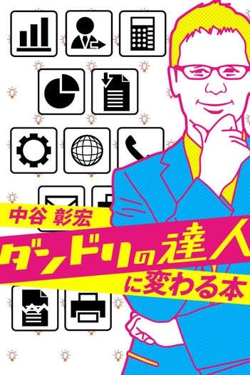 「ダンドリの達人に変わる本」のスクリーンショット 1枚目