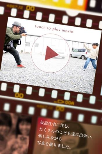 「PHOTOHOKU」のスクリーンショット 3枚目