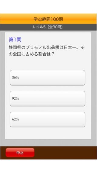 「学ぶ静岡」のスクリーンショット 3枚目
