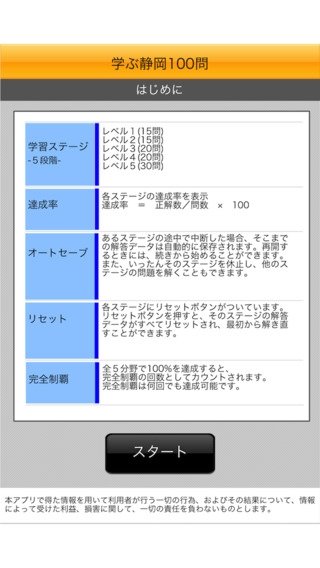 「学ぶ静岡」のスクリーンショット 1枚目