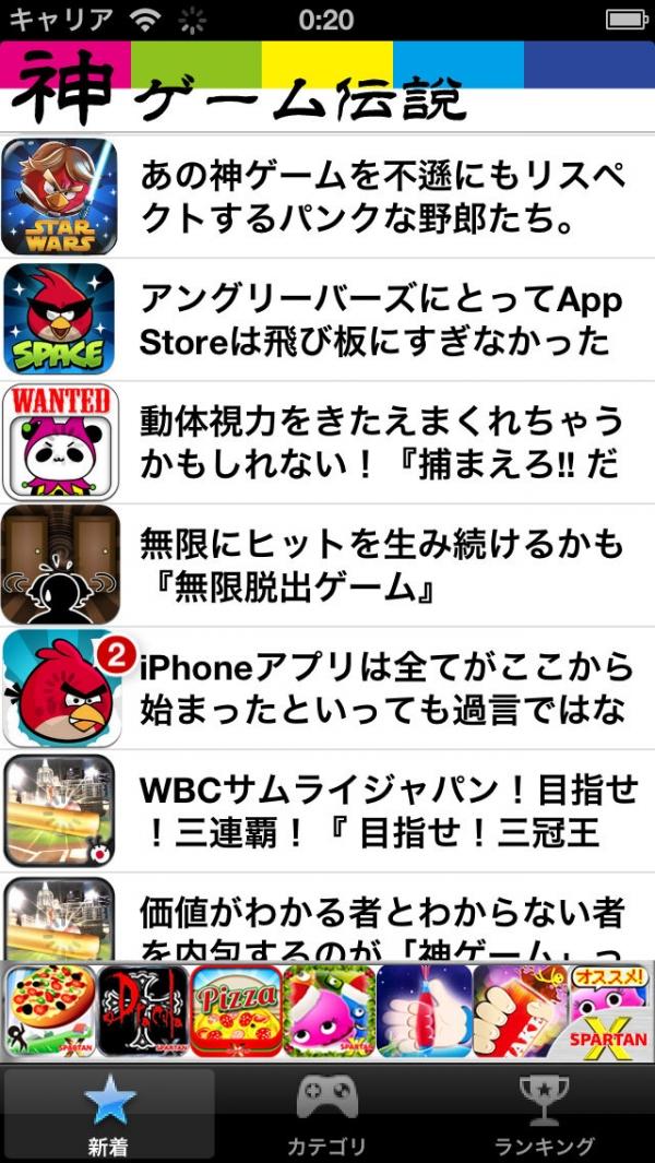 「神ゲーム伝説」のスクリーンショット 1枚目