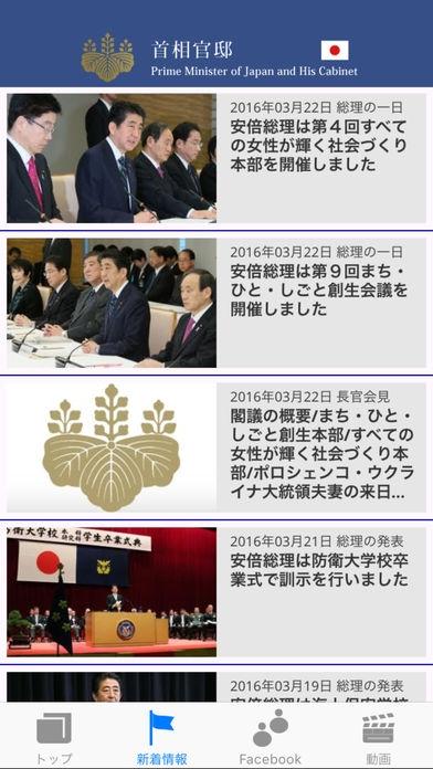 「首相官邸アプリ」のスクリーンショット 3枚目