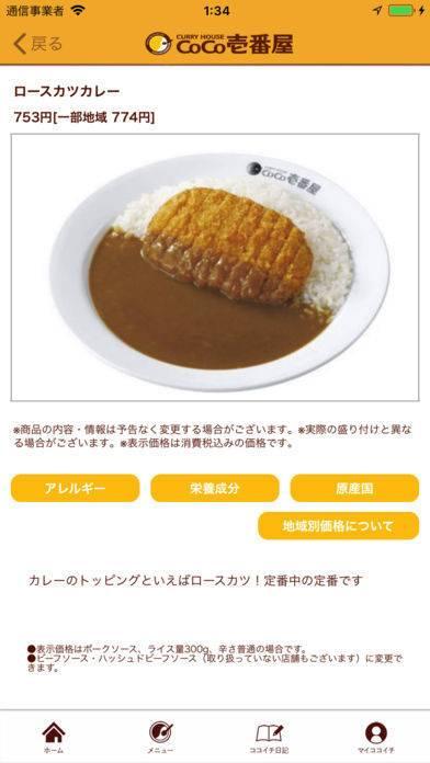 「カレーハウスCoCo壱番屋公式アプリ」のスクリーンショット 3枚目