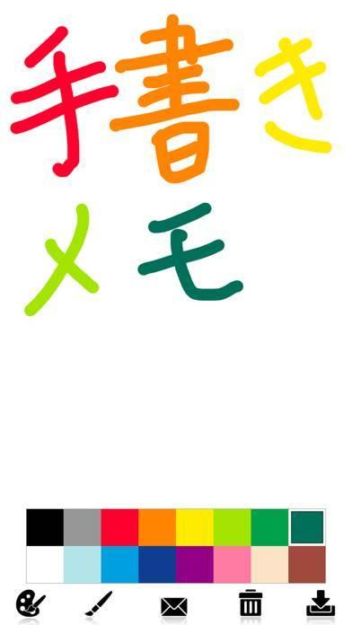 「簡単メモ」のスクリーンショット 1枚目