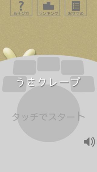 「うさクレープ」のスクリーンショット 1枚目