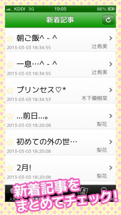 「ママブログまとめ - 人気ママ芸能人のブログまとめアプリ」のスクリーンショット 3枚目