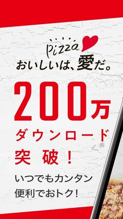 「ピザハット公式アプリ 宅配ピザのPizzaHut」のスクリーンショット 1枚目