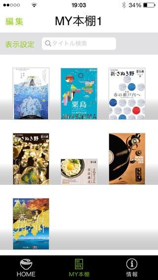 「香川ebooks」のスクリーンショット 2枚目