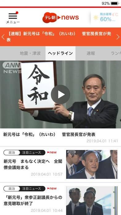 「テレ朝news」のスクリーンショット 1枚目