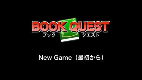 「BOOK QUEST」のスクリーンショット 1枚目