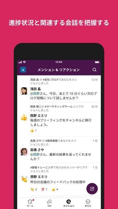 「Slack」のスクリーンショット 3枚目