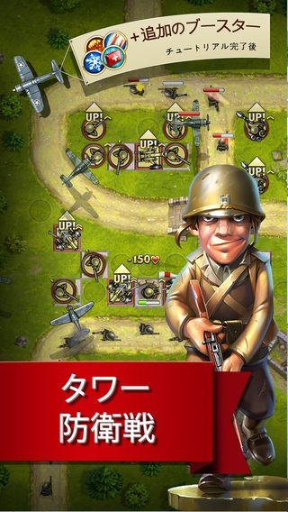 「Toy Defense 2: Classic Tower Defense Strategy Game」のスクリーンショット 1枚目