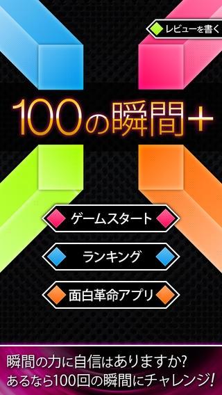 「100の瞬間+」のスクリーンショット 1枚目