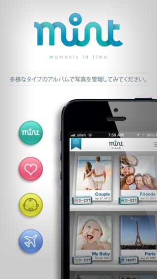 「Mint Album : 記念日 + アルバムの写真」のスクリーンショット 1枚目