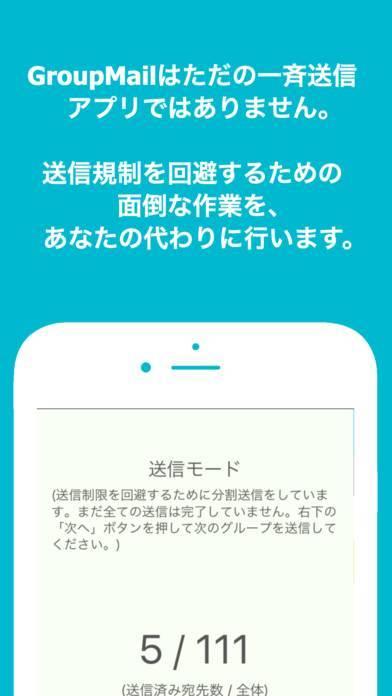 「グループメール(GroupMail)」のスクリーンショット 2枚目