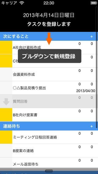 「Taskmemo - タスク管理(ToDo)」のスクリーンショット 2枚目