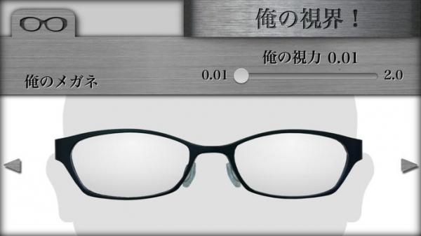 「俺の視界 〜 メガネをかけたらよく見えた! 〜」のスクリーンショット 3枚目