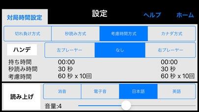 「囲碁対局時計」のスクリーンショット 2枚目