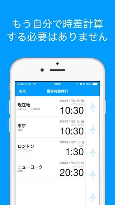 「世界時差時計-Time Converter-」のスクリーンショット 1枚目