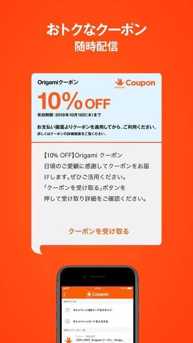 「Origami スマホ決済アプリ」のスクリーンショット 3枚目