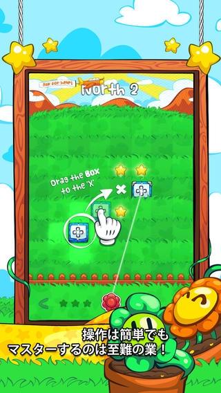 「Bloom Box」のスクリーンショット 3枚目