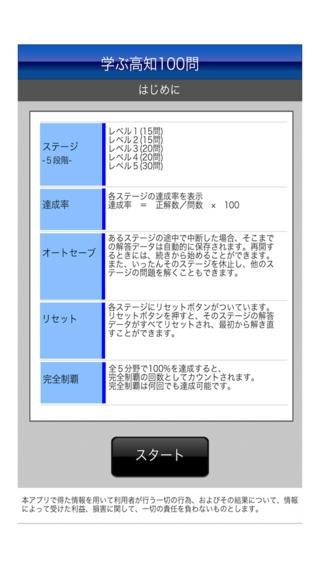 「学ぶ高知」のスクリーンショット 1枚目