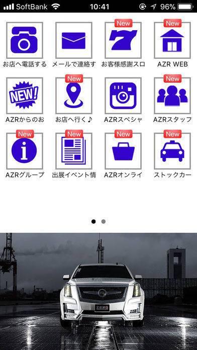 「AZZURRE MOTORING」のスクリーンショット 2枚目