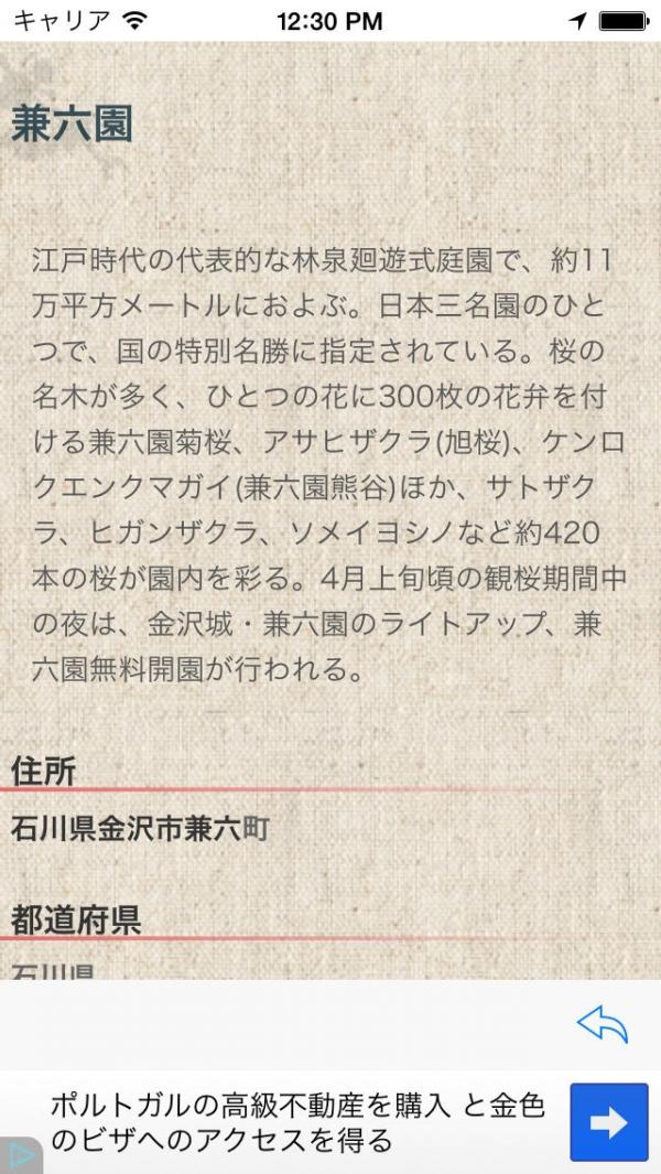 「桜開花Map」のスクリーンショット 3枚目