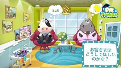 「Dr. Panda美容院」のスクリーンショット 2枚目