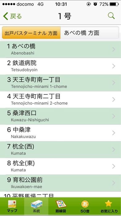 「大阪市バス接近情報」のスクリーンショット 3枚目