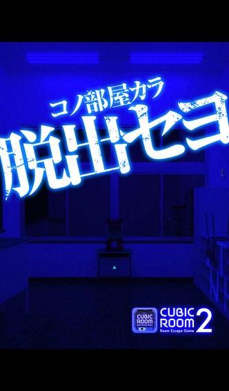 「脱出ゲーム CUBIC ROOM2」のスクリーンショット 1枚目