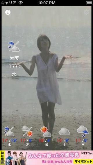 「未来美人」のスクリーンショット 2枚目