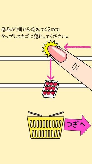 「お買い物ゲーム」のスクリーンショット 1枚目