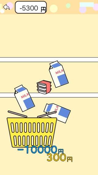 「お買い物ゲーム」のスクリーンショット 3枚目