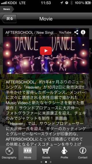 「AFTERSCHOOL JAPAN OFFICIAL」のスクリーンショット 2枚目