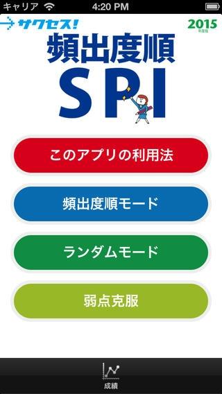 「サクセス!頻出度順SPI」のスクリーンショット 1枚目