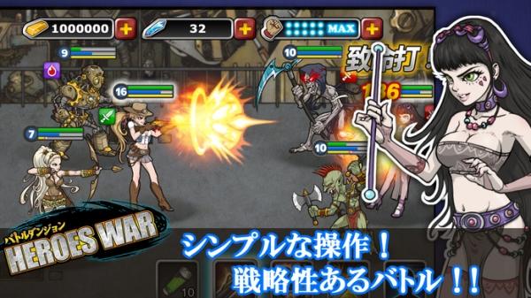 「バトルダンジョンHEROES WAR」のスクリーンショット 2枚目