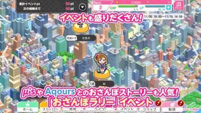 「ラブライブ!スクールアイドルフェスティバル(スクフェス)」のスクリーンショット 3枚目