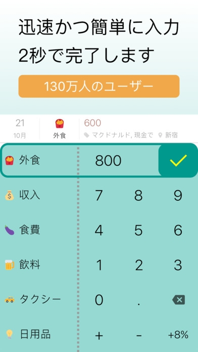「レシート箱 - 爆速家計簿!」のスクリーンショット 2枚目