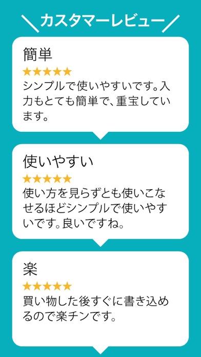 「レシート箱 - 爆速家計簿!」のスクリーンショット 3枚目
