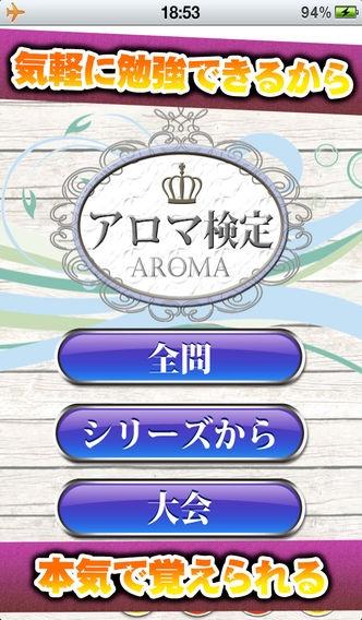 「アロマ検定」のスクリーンショット 1枚目
