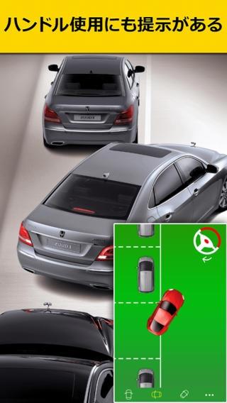「駐車のコツ - 初心者に必要なアプリ」のスクリーンショット 1枚目