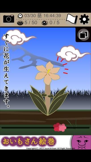 「おいもさん絵巻 -栽培収穫ゲーム-」のスクリーンショット 2枚目